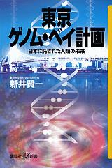 東京ゲノム・ベイ計画――日本に託された人類の未来