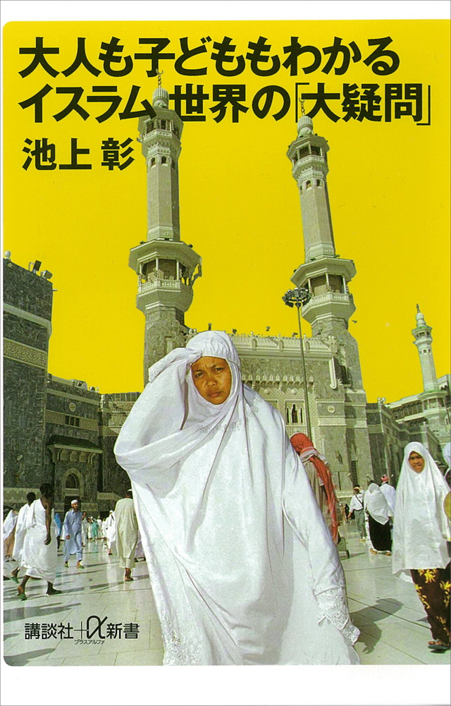 大人も子どももわかるイスラム世界の「大疑問」