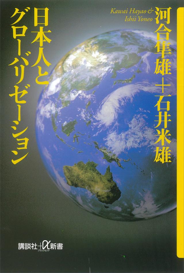 日本人とグローバリゼーション