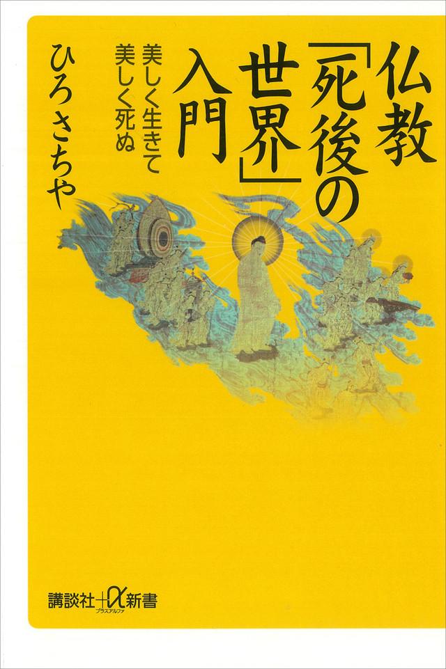 仏教「死後の世界」入門-美しく生きて美しく死ぬ