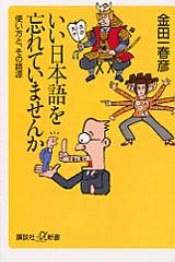 いい日本語を忘れていませんか-使い方と、その語源