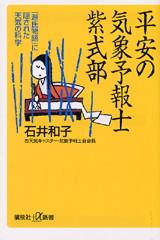 平安の気象予報士 紫式部-『源氏物語』に隠された天気の科学