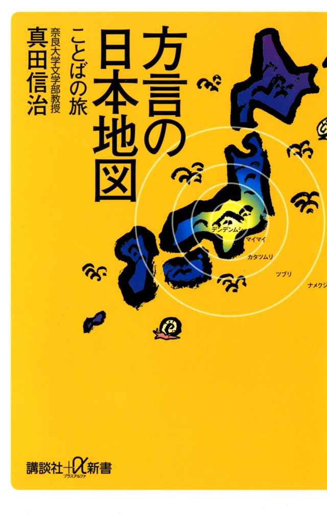 方言の日本地図-ことばの旅