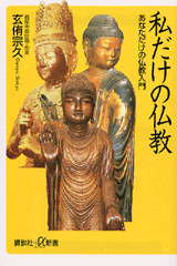私だけの仏教 あなただけの仏教入門