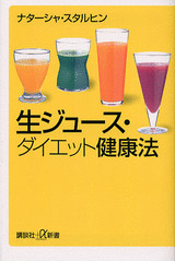 生ジュース・ダイエット健康法