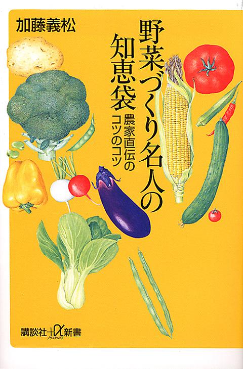 野菜づくり名人の知恵袋