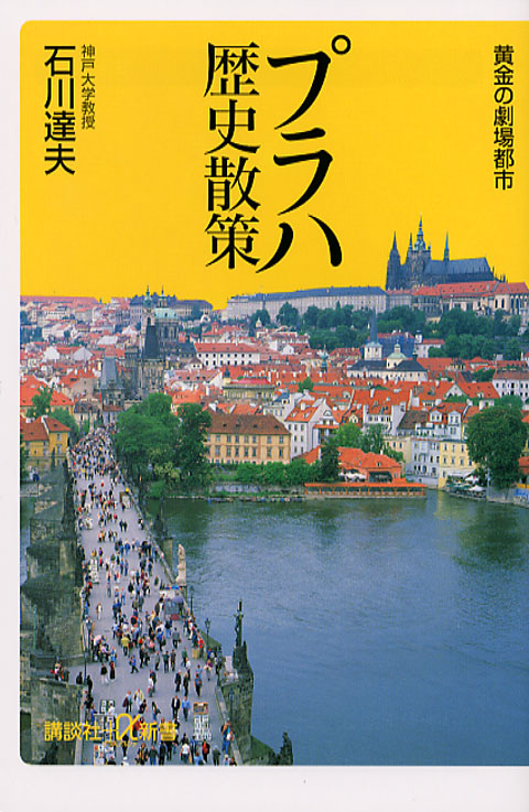 プラハ歴史散策