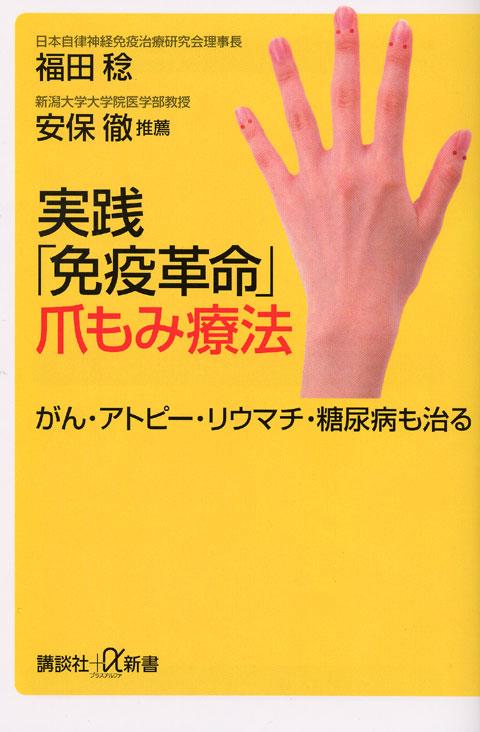 実践「免疫革命」爪もみ療法