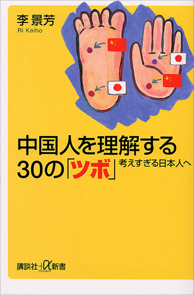 中国人を理解する30の「ツボ」