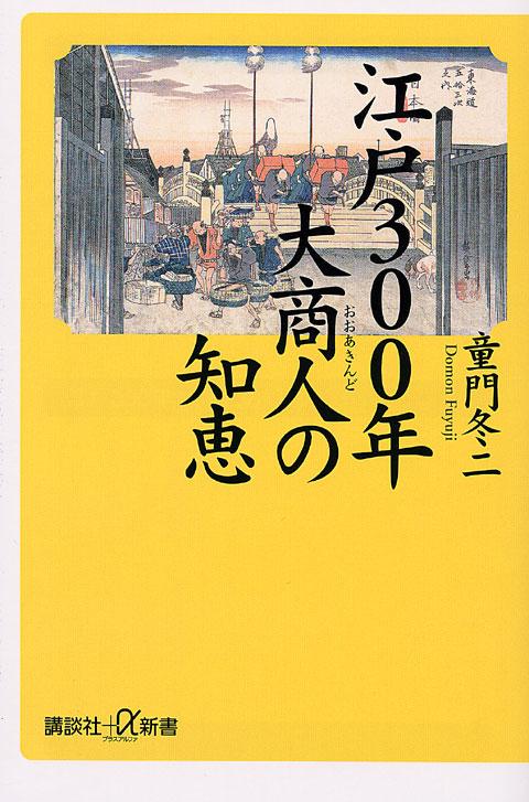 江戸300年 大商人の知恵