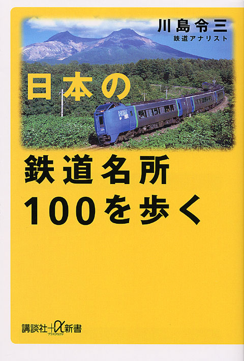 日本の鉄道名所100を歩く
