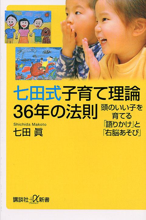 七田式子育て理論 36年の法則