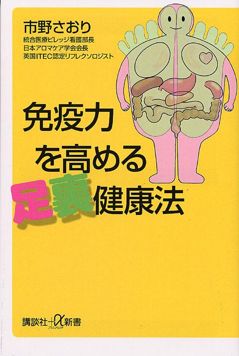 免疫力を高める足裏健康法