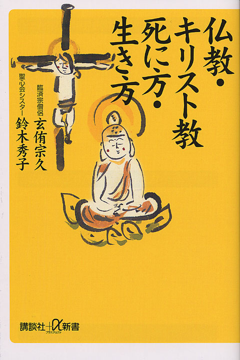 仏教・キリスト教 死に方・生き方