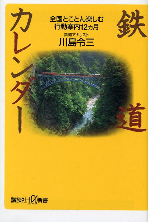 鉄道カレンダー
