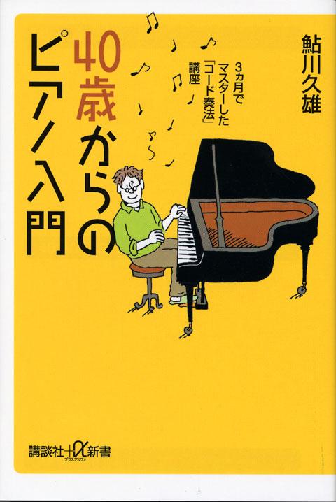 40歳からのピアノ入門