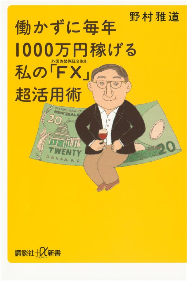 働かずに毎年1000万円稼げる 私の「FX」超活用術