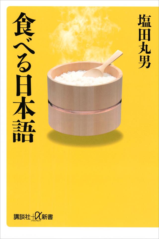 食べる日本語