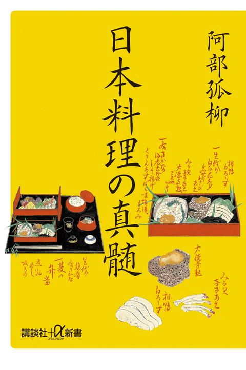 日本料理の真髄