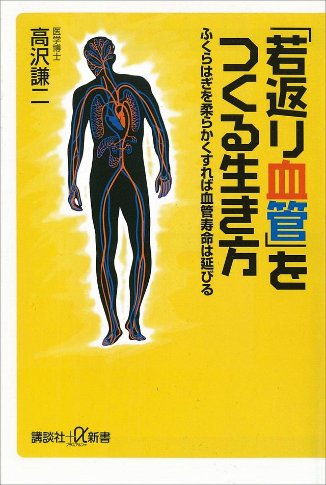「若返り血管」をつくる生き方