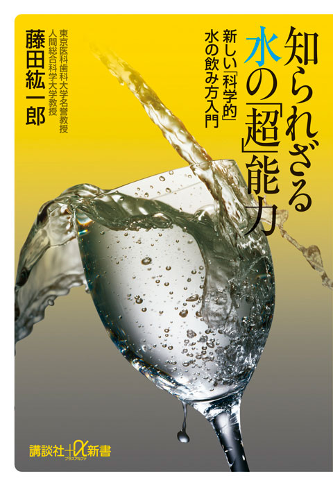 知られざる水の「超」能力 新しい「科学的」水の飲み方入門