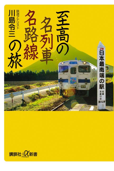至高の名列車名路線の旅