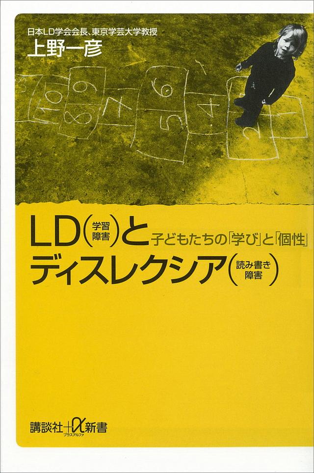 LD(学習障害)とディスレクシア(読み書き障害) 子どもたちの「学び」と「個性」