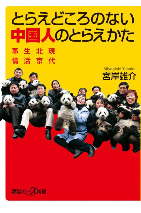 とらえどころのない中国人のとらえかた 現代北京生活事情