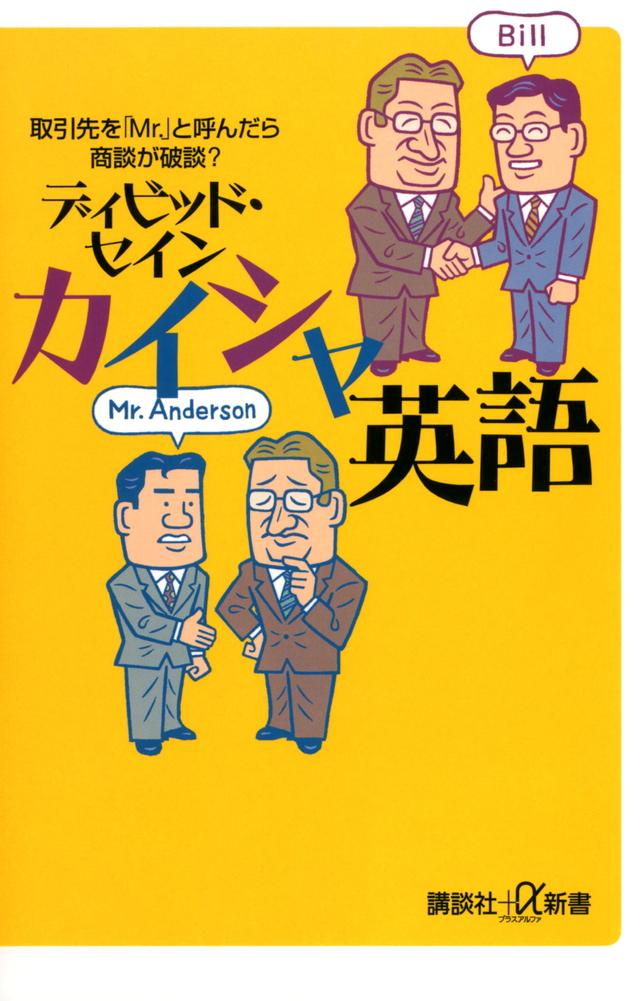 カイシャ英語 取引先を「Mr.」と呼んだら商談が破談?