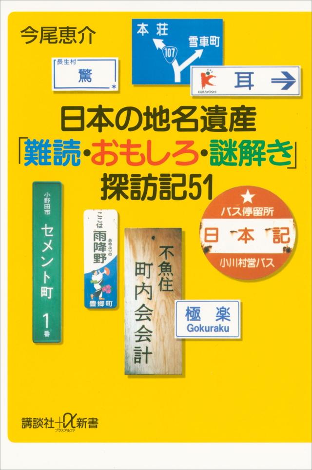 日本の地名遺産 「難読・おもしろ・謎解き」探訪記51