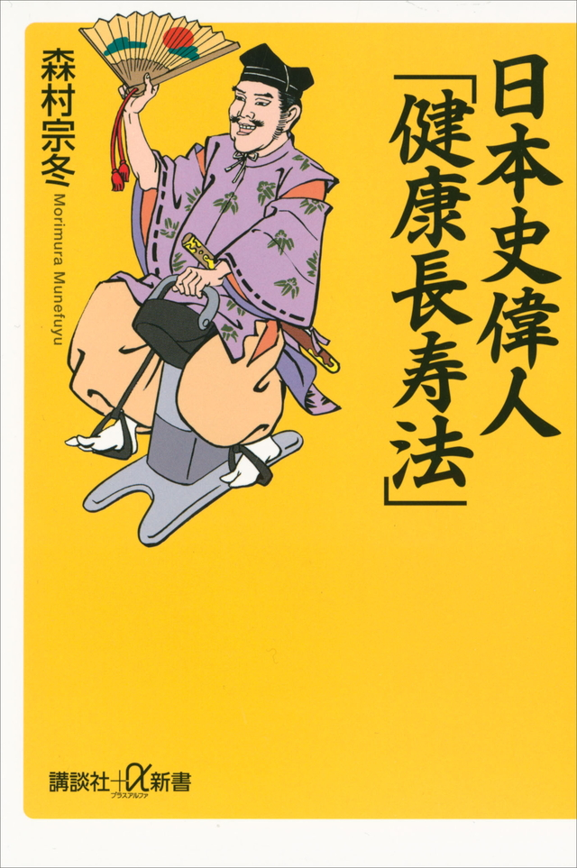 日本史偉人「健康長寿法」