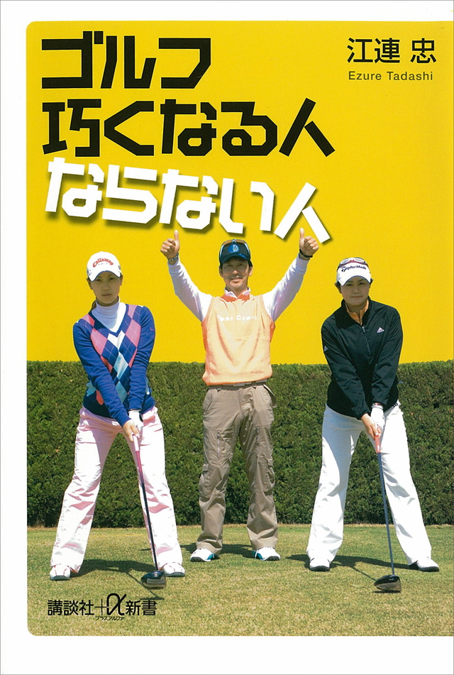 ゴルフ 巧くなる人ならない人