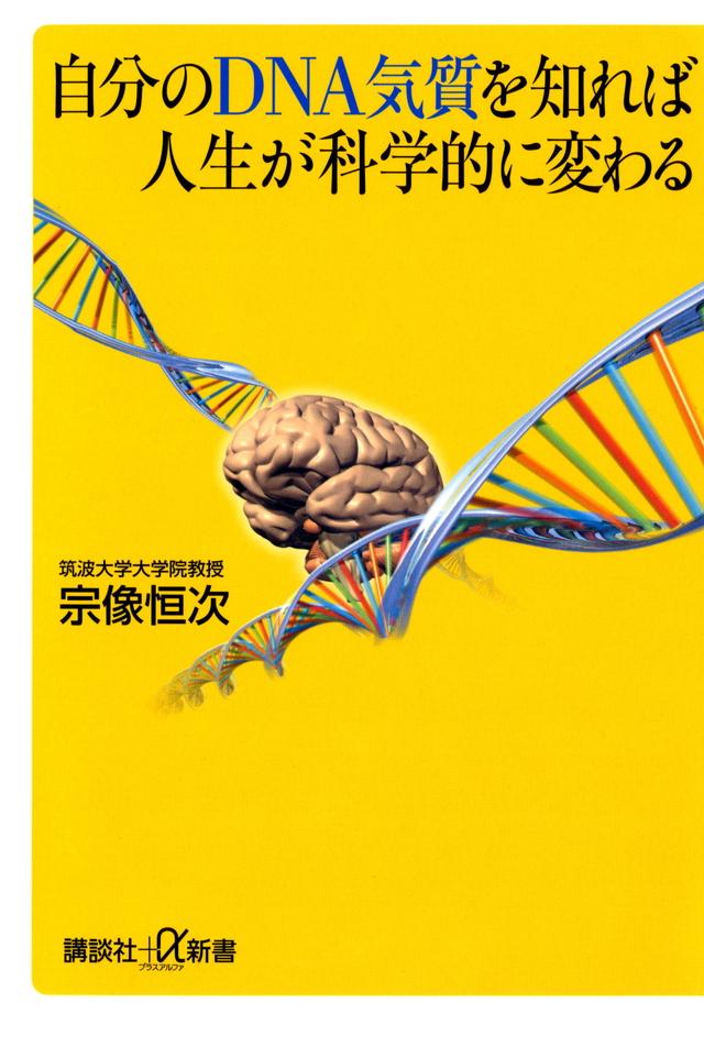 自分のDNA気質を知れば人生が科学的に変わる