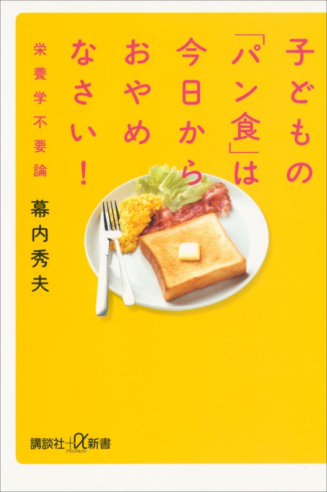 子どもの「パン食」は今日からおやめなさい! 栄養学不要論