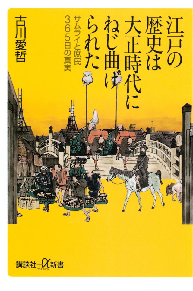 江戸の歴史は大正時代にねじ曲げられた サムライと庶民365日の真実