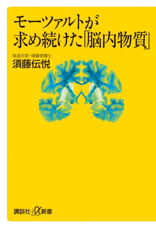 モーツァルトが求め続けた「脳内物質」