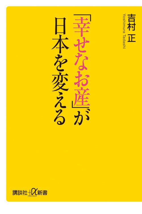「幸せなお産」が日本を変える