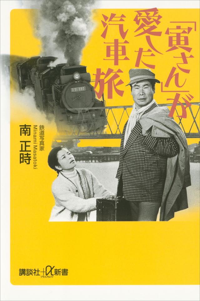 「寅さん」が愛した汽車旅
