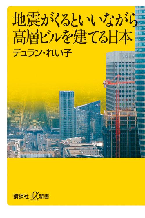 地震がくるといいながら高層ビルを建てる日本