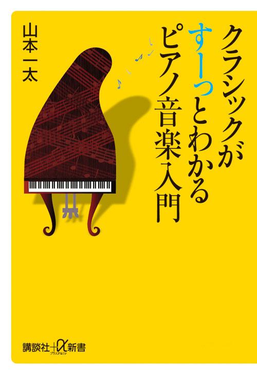 クラシックがすーっとわかるピアノ音楽入門