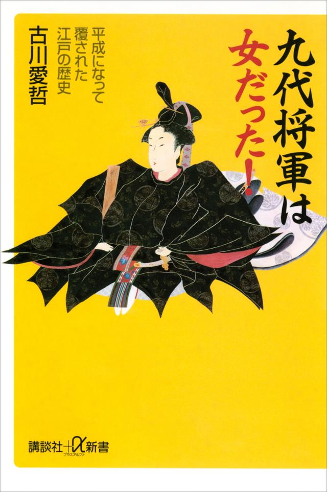 九代将軍は女だった! 平成になって覆された江戸の歴史