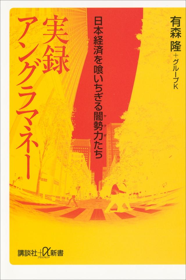 実録 アングラマネー 日本経済を喰いちぎる闇勢力たち