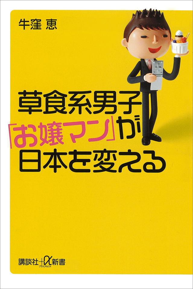 草食系男子「お嬢マン」が日本を変える