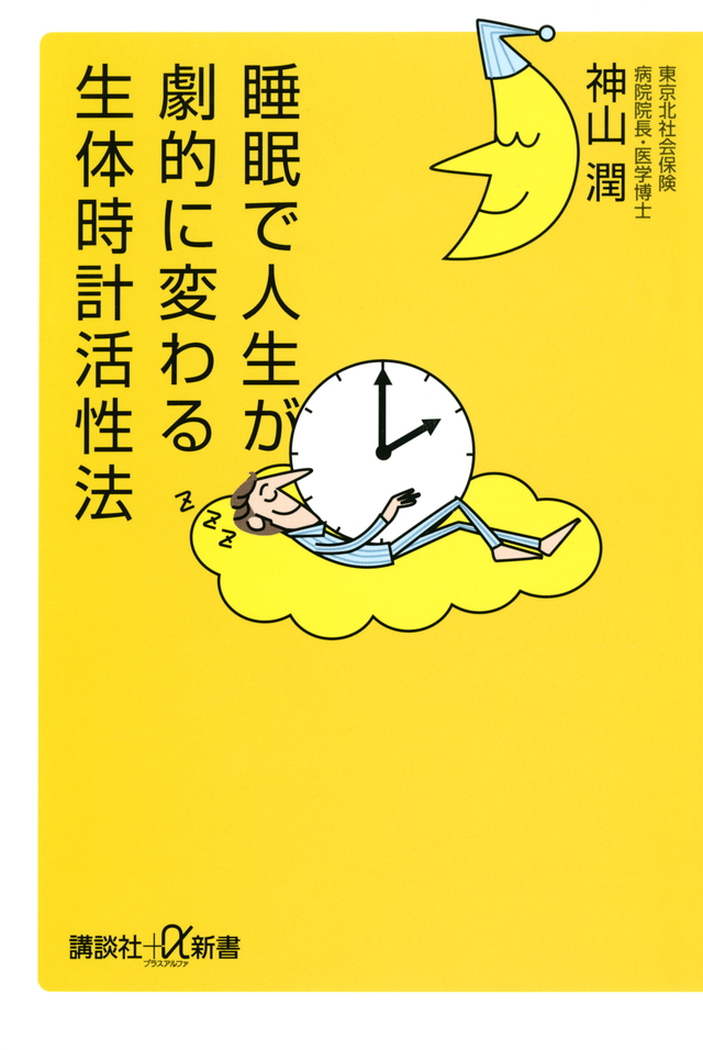 睡眠で人生が劇的に変わる生体時計活性法
