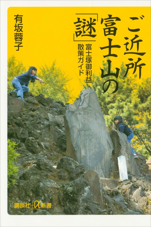 ご近所富士山の「謎」 富士塚御利益散策ガイド