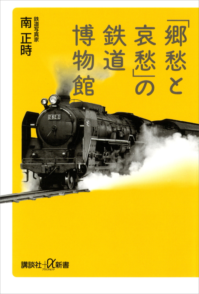 「郷愁と哀愁」の鉄道博物館