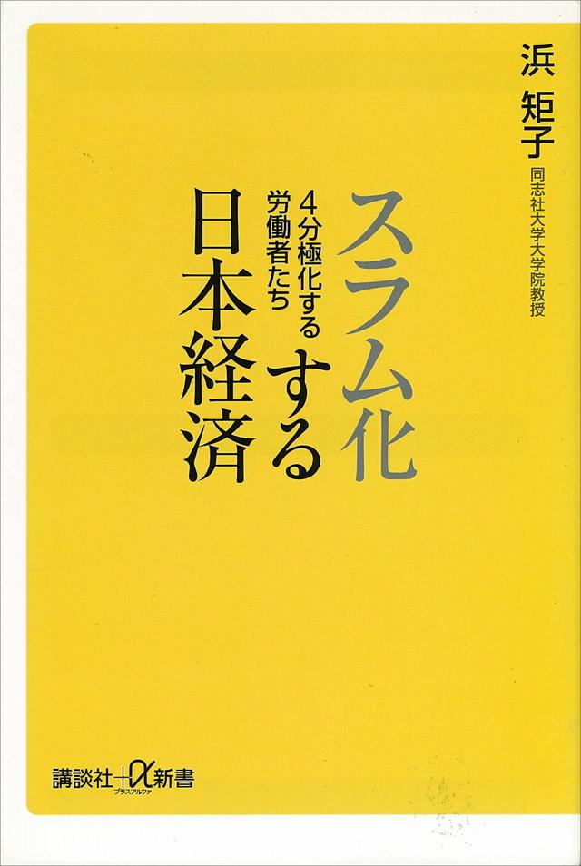 スラム化する日本経済 4分極化する労働者たち