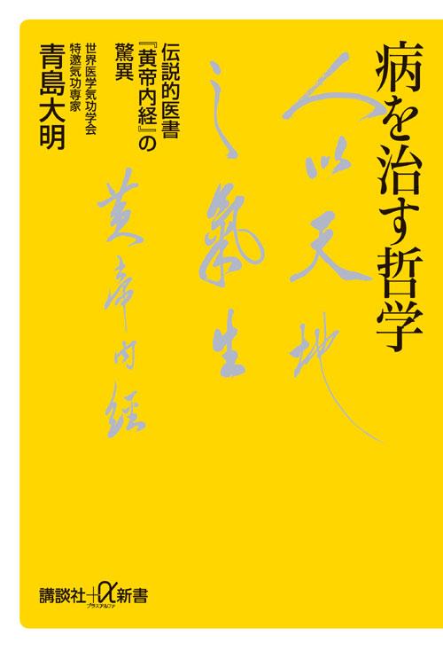病を治す哲学 伝説的医書『黄帝内経』の驚異