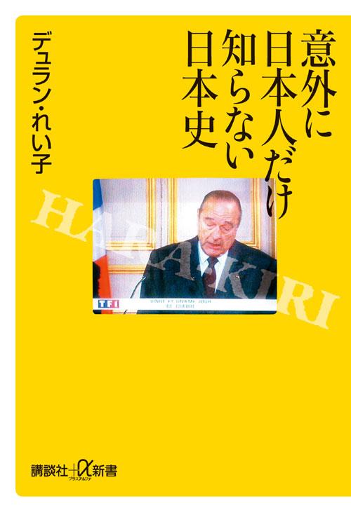 意外に日本人だけ知らない日本史