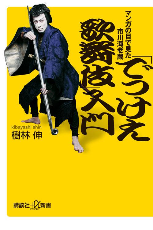 「でっけえ歌舞伎」入門  マンガの目で見た市川海老蔵
